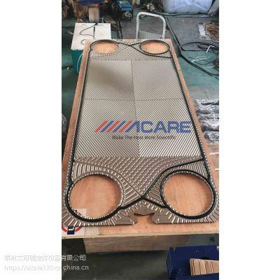 供应 Alfa Laval 阿法拉伐 AX30-BFG AX30-BFM 板式换热器密封垫片