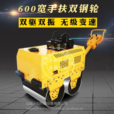 RH-30C无级变速高配型手扶式双钢轮振动压路机小型压路机厂家价格123456吨压路机