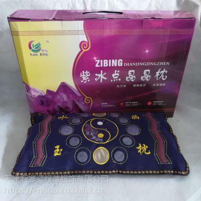 舒适紫冰点水晶玉石枕头中老年保健睡眠枕会销礼品厂家直销