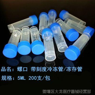 5ml冷冻管 冻存管 螺口带盖磨砂刻度 加厚塑料 200支/包
