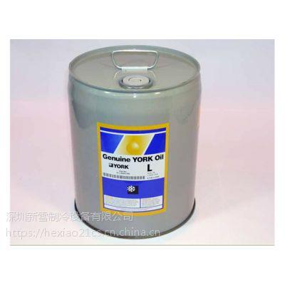 约克冷冻油 低温冷冻油 超低温冷冻油 压缩机用油 空调机油 YORK C