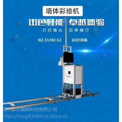 HZ-S2爱普生室内户外高清大型自动画画机墙上绘图仪高速