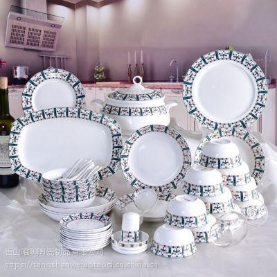 批发唐山陶瓷餐具套装 高档骨瓷碗盘厨房餐厅用品碗碟盘子唯奥多定制礼品