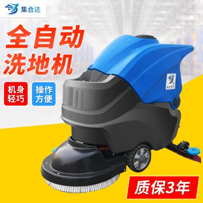 手推式洗地机全自动工厂车间保洁电动扫地车刷地拖地机尘推车JH55