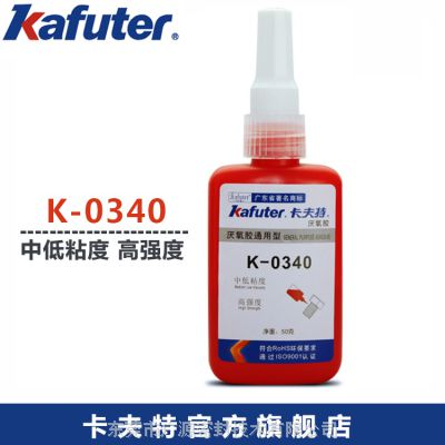 卡夫特K-0340厌氧胶 卡夫特高强度厌氧胶 340螺丝密封胶 通用型齿轮轴承锁固密封