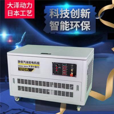大泽动力35千瓦静音汽油发电机TOTO35