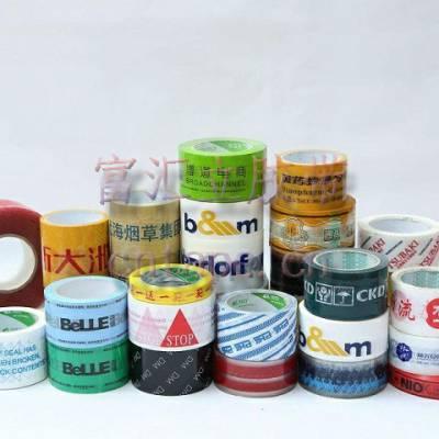 印刷胶带 印刷透明胶带 印刷logo胶带