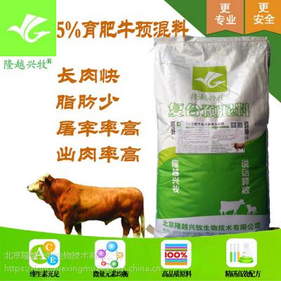 低成本高营养的肉牛专用预混料