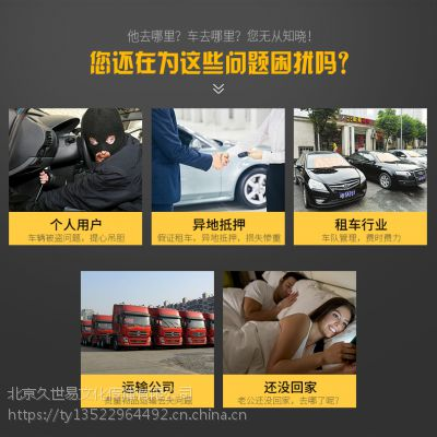 北京GPS定位,混凝土车辆管理监控系统,电动车防盗器