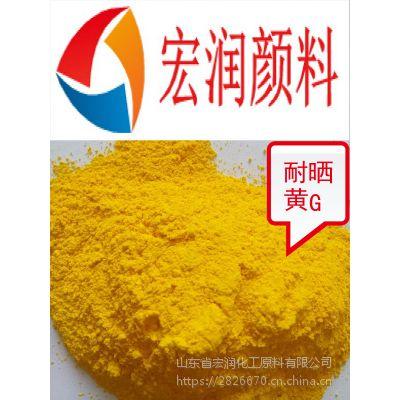 供应涂料色浆用宏润有机颜料耐晒黄G