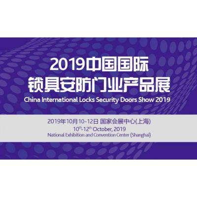 科隆锁具展2019上海虹桥锁具五金展