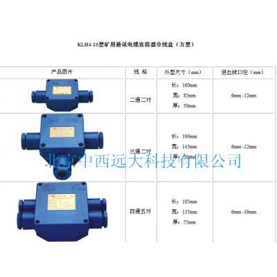 中西矿用通讯电缆连接器分线盒 型号:MK05-KLH4-10库号:M210598