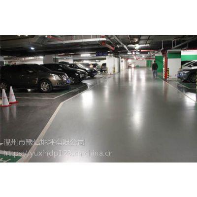 温州停车位地坪 防滑 耐磨 整洁实用 有需要地面装饰欢迎找豫信地坪