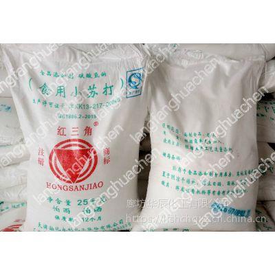 食品添加剂膨松剂/养殖场用饲料小苏打/天津红三角苏打