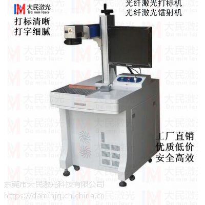 大民DMgq0210佛山光纤激光镭射机无污染环保打标