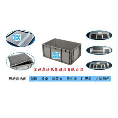 EU4628塑料箱S鑫浩包装长期供应pp塑料周转箱