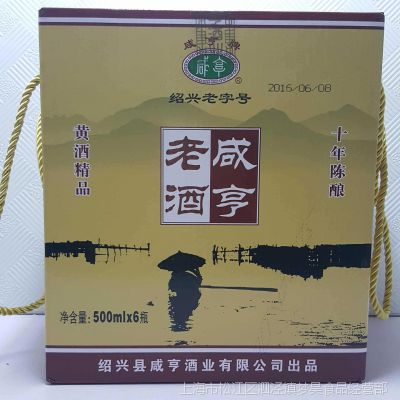 咸亨老酒十年陈酿500MI X6瓶85元一件代发