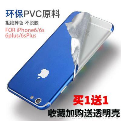 苹果贴纸手机6S改色6plus全身彩膜后壳美容通用背面贴膜iphone6
