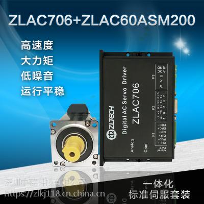 2018年深圳中菱科技ZLAC60ASM200伺服电机+ZLAC706伺服驱动器可替代松下和富士电机