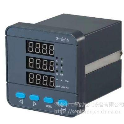 智能配电电测量仪表 电力品质监控仪 华世HS-930-II多功能电参量监控仪