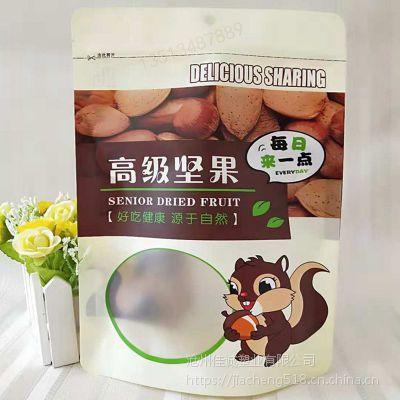 现货订做坚果袋高级坚果自封自立袋开窗通用款250克500克