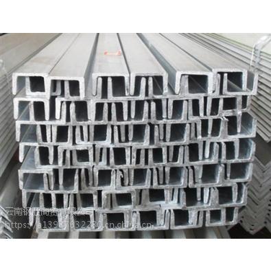 云南厂家直销槽钢/昆明批发镀锌槽钢厂