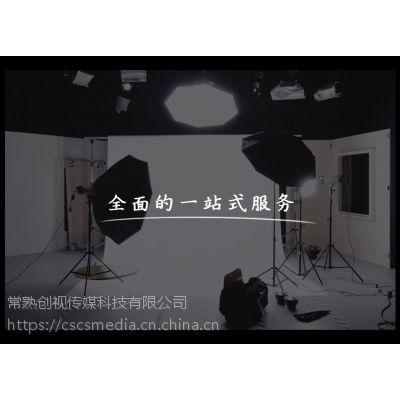 常熟摄像服务 晚会活动拍摄 产品宣传片短视频剪辑