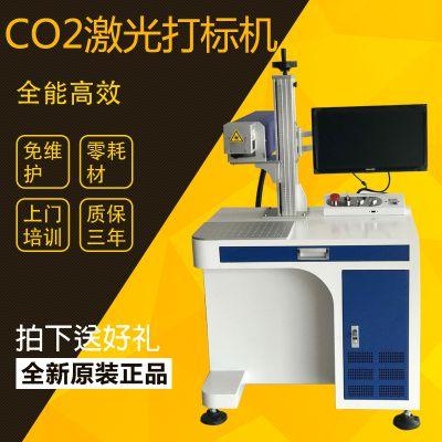江苏二氧化碳激光打码机木质品皮革激光打标机厂家直销
