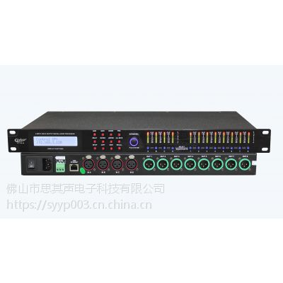 台湾思音SYYP SP-AD48 4进8出音频处理器 DSP处理器 滤波器,增益控制、噪声门功能、