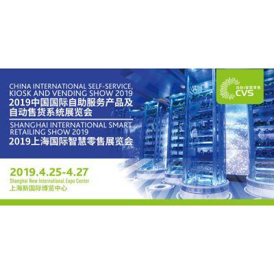 2019CVS自助智慧零售展将迎来优质展商参展