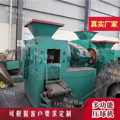 郑州型煤压球机械厂家_顺赢机械