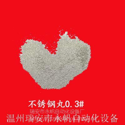 供应温州不锈钢丸 抛丸磨料钢丸 0.15-0.6#