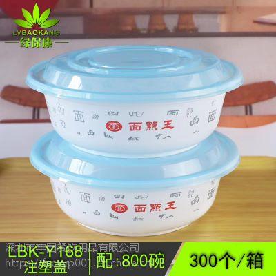 绿保康LBK-Y800圆形网红外卖快餐盒 一次性生煎水饺打包碗带盖 透明PP塑料碗定做