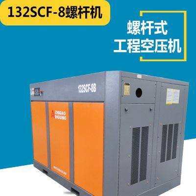 75SCF-8 空气压缩机 志高压缩机 小型工程施工螺杆式空压机