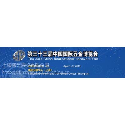 2019上海五金工具展会