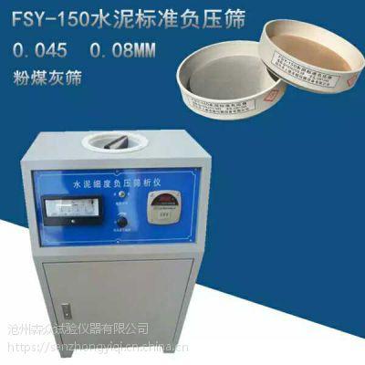 FSY--150D水泥细度负压筛析仪环保型负压筛