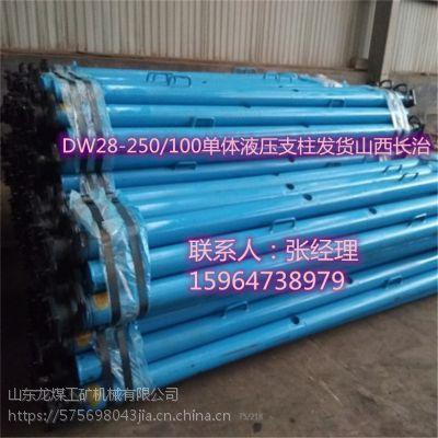 山西朔州 DW3.15-300/100单体液压支柱 单体支柱价格