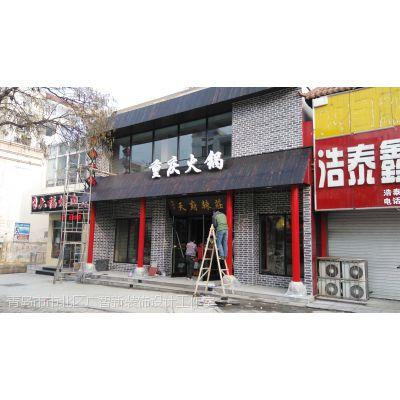 青岛火锅店门头装修用什么材料好?青岛川菜馆门头装修建议用仿古砖做