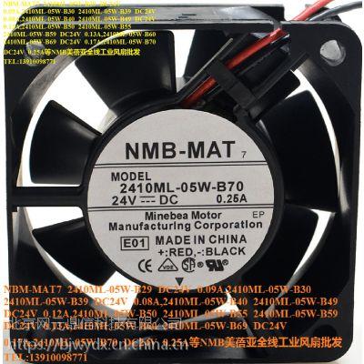 NBM-MAT7 2410ML-05W-B70 DC24V 0.25A美蓓亚变频器散热风扇