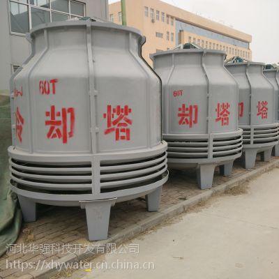 供应 60T整体式凉水塔 圆形冷却塔厂家 逆流式 河北华强
