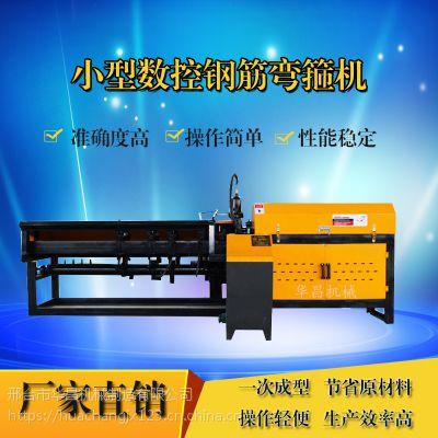 华昌HC4-8型小型数控弯箍机 钢筋箍筋机 调直切断机