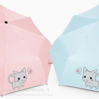 雨伞女小清新可爱卡通萌猫晴雨两用防晒紫外线折叠遮阳黑胶太阳伞