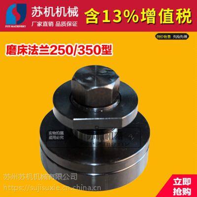 米其林 磨床法兰 250 350型 凸缘盘 磨床配件 工量刃具