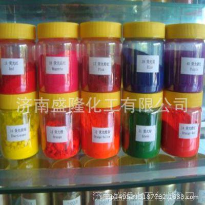 批发零售水性染料 红黄蓝绿色素 荧光色素 亮蓝 桃红 大红 金黄