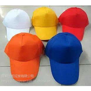 昆明广告帽鸭舌帽,旅游公司使用的团队帽定制广告