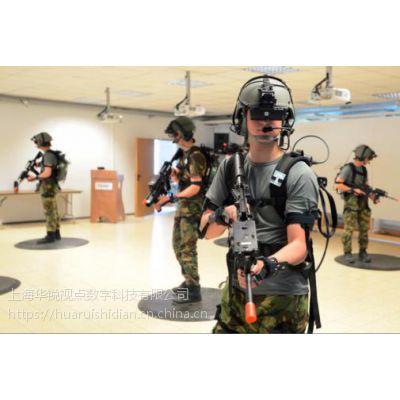 部队VR实训系统,虚拟现实实战演练,北京华锐视点