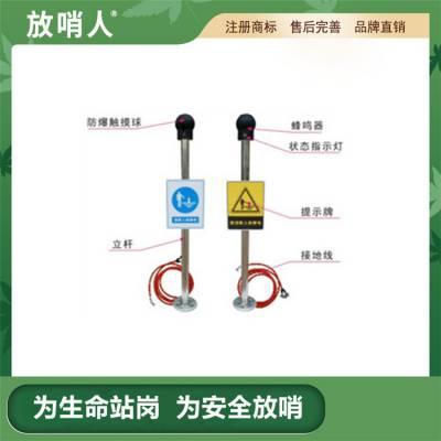 放哨人FSR0601防爆人体静电消除器 人体静电释放器