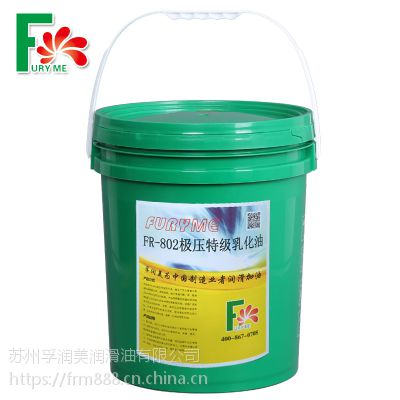 FR-802孚润美工厂直销 FR-802极压特级乳化液 皂化液 皂化油