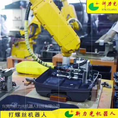 拧螺丝_拧紧自动化_新力光锁螺丝机器人