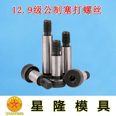 EG塞打螺丝代理批发商浅析 等高螺丝 限位螺丝的硬度